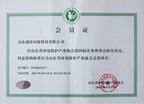 山东省环境保护产业协会会员单位